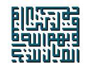 قران الکريم