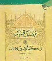 معرفي چند کتاب قرآني