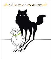 گوسفند بره نفاق گرگ