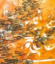 calligraphie de f. pilaram