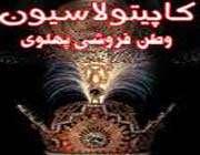 کاپیتولاسیون-امام