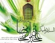 امام رضا(ع) و ماه رمضان
