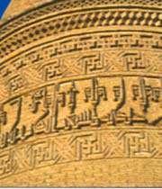 tour funéraire de cheheldokhtar, damqan, 1054.