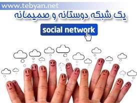 شبکه اجتماعی تبیان
