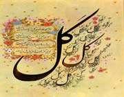 لغه الفارسيه
