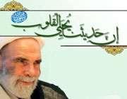 آیت الله تهرانی