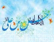 ikinci imam hasan mücteba (as)