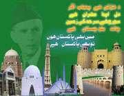 قیام پاکستان