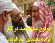 علمای وهابی