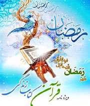 ویژه نامه قرآن کتاب زندگی