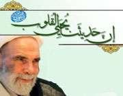 آيت الله آقا مجتبي تهراني