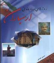 «ارسباران در انقلاب اسلامی»