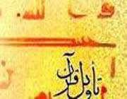 تأویل قرآن