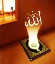 the holy qur'an_ allah