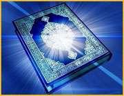 دوره آموزش مجازی روخوانی و روانخوانی قرآن