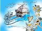 تصاویر ویژه ولادت امام رضا 1390