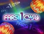 فارسی وان-ماهواره