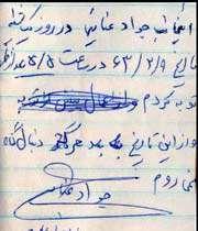 توبه نامه یک شهید /عکس