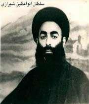 سلطان الواعظین شیرازی