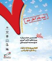 ثبت نام هفتمین جشنواره پروژه های دانش آموزی