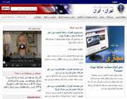 سفارت مجازی آمریکا درتهران
