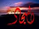 یا سید الساجدین (ع)