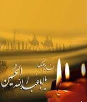 imam hüseyin (a.s)-in kerbela macerasina yeniden bakalim