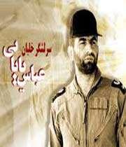 وصیت نامه شهید عباس بابایی