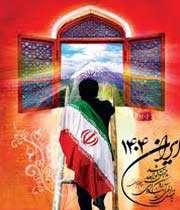 چشم انداز ایران