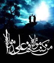 پيغمبر اکرم (ص) کے ھاتھوں پر اميرا لمومنين عليہ السلام کا تعارف