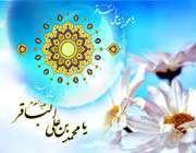imam muhammed bâkır (a.s)dan öğut