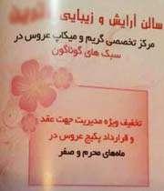 عروسی-قرارداد