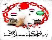 исламское пробуждение