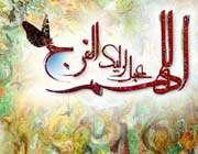 о аллах приблизи пришествие имама махди
