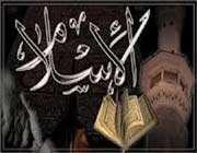 разъяснение некоторых особенностей ислама
