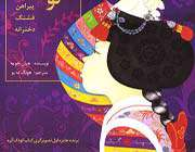 the persian cover of clothes for new year's day