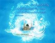 hz. peygamberin doğumu ve çocukluğu