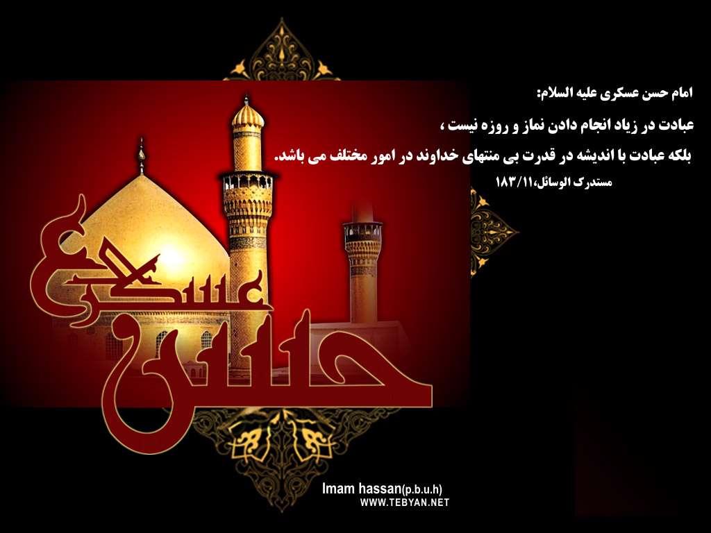Image result for شهادت امام حسن عسکری