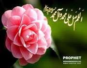 peygamber'e (s.a.a) salavat