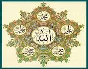 познание ахль аль-бейта
