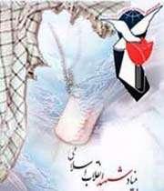 بنیاد شهید در وصایای شهدا