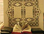the holy qur'an