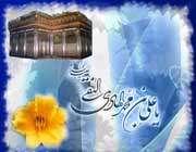 حضرت امام علی نقی علیہ السلام