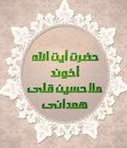 ملاحسین قلی همدانی