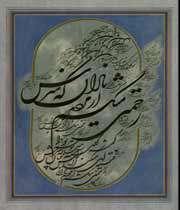 فارسی