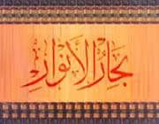 bihar al-anwar