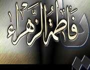 fatima al-zahra