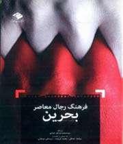«فرهنگ رجال معاصر بحرین»