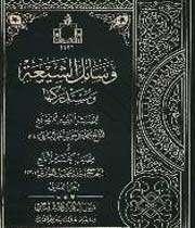 al-wassã'il