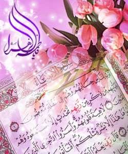 حضرت فاطمه(س) در قرآن